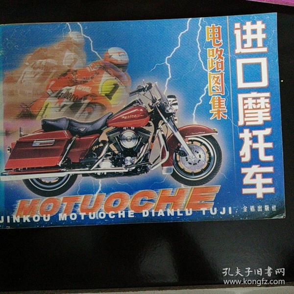 进口摩托车电路图集
