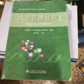 大学普通化学(第6版)