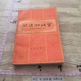 阅读和欣赏 现代文学部分(3)