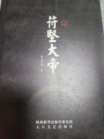 苻坚大帝(套装共2册)