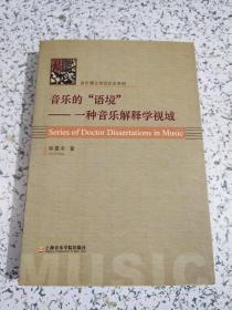 """音乐的""""语境"""":一种音乐解释学视域——音乐博士学位论文系列  作者签赠杨儒怀"""