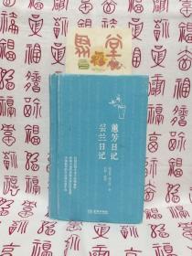 蜜蜂文库:蕙芳日记•芸兰日记