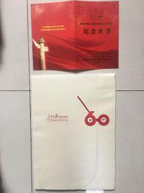 人民日报2009年10月1、2日庆祝中华人民共和国成立!60周年二天彩版!全!另带份纪念证书!
