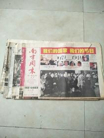 南方周末1999年10月1日建国50周年特刊24版