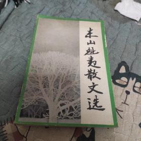 东山魁夷散文选  89年初版印1500册