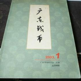 广东钱币(2003.1)总第四期