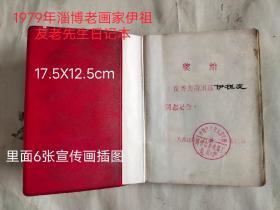 中国工艺美术家协会理事伊祖友先生1979年日记本