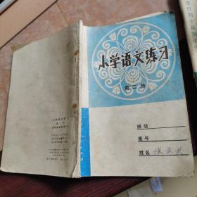 小学语文练习 第二册