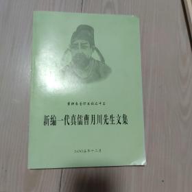 寅耕斋自印书稿之十三 新编一代真儒曹月川先生文集