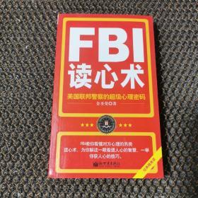 FBI读心术:美国联邦警察的超级心理密码