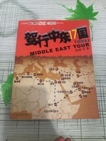 驾行中东17国