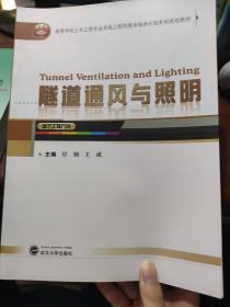 隧道通风与照明(地下工程方向)