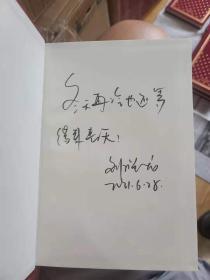 刘醒龙签名题词新中国70年70部长篇小说典藏之《天行者》,一版一印,精装!