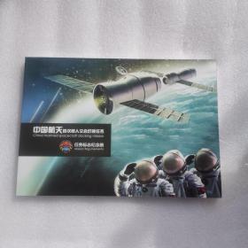 中国航天首次载人交会对接任务 任务标志纪念册