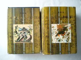 中国成语故事(连环画)一、三两本合售