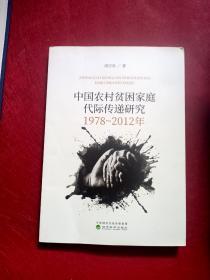 中国农村贫困家庭代际传递研究:1978-2012