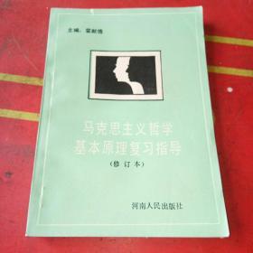 马克思主义哲学基本原理复习指导修订本