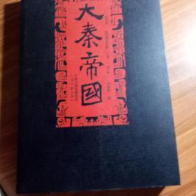 大秦帝国: 阳谋春秋(上)