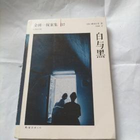 白与黑:横沟正史作品·金田一探案集17