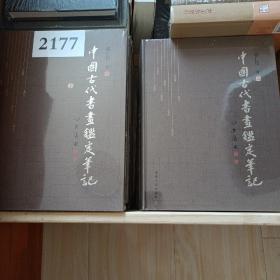 中国古代书画鉴定笔记