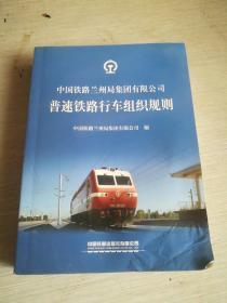 普速铁路行车组织规则