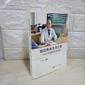癌症患者生存之路--吴万垠教授医案实录