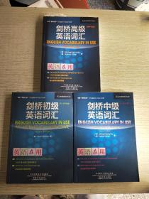 剑桥初级+中级+高级英语词汇(第2版)(中文版)三册合售!
