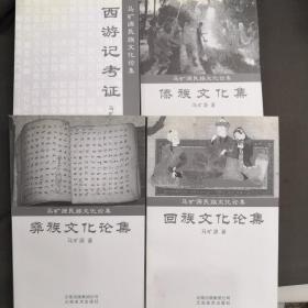 马旷源民族文化论集  作者签名  全四册  西游记考证、傣族文化集、彝族文化论集、回族文化论集