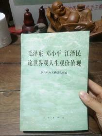 毛泽东邓小平江泽民论世界观、人生观、价值观