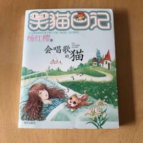 会唱歌的猫:笑猫日记18