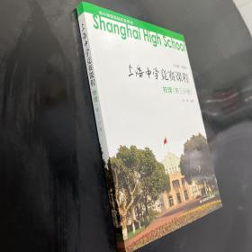 上海中学竞赛课程    物理(第三分册)