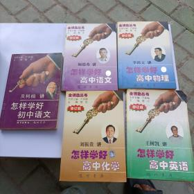 金钥匙丛书怎样学好高中语文、怎样学好高中英语、怎样学好高中物理、怎样学好高中化学、怎样学好初中语文5本合售