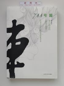 黑白阎连科·散文四书:711号园  阎连科经典长篇散文名作 原装塑封本