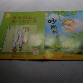 分享阅读. 中班. 上. 家园联系卡未来和土土喜欢做的事 吵闹的猴子 两本合售