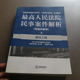最高人民法院民事案件解析3:建设工程