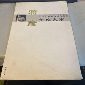 中国艺术品市场白皮书年度大家蒋彦