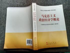 马工程教材:马克思主义政治经济学概论 【少量笔记,不影响使用】