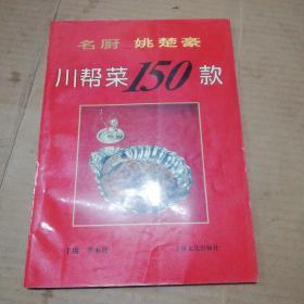 名厨姚楚豪川帮菜150款(姚楚豪签章本)