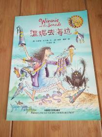 温妮去海边:温妮女巫魔法绘本