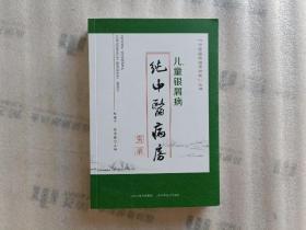 """""""中医经典临床研究""""丛书:儿童银屑病纯中医病房实录"""
