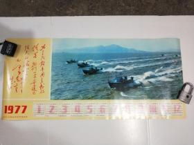1977年挂历单张【毛泽东题词】长76*35公分