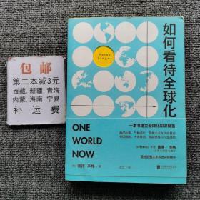 如何看待全球化:写给每一个关心世界的人