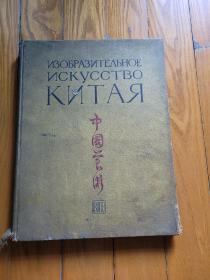 精装8开 中国艺术   1956年外文版 图148幅