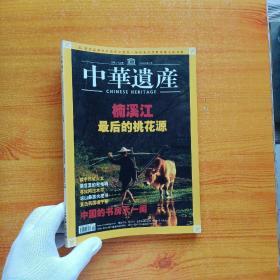 中华遗产 2007年8月 楠溪江 最后的桃花源【内页干净】