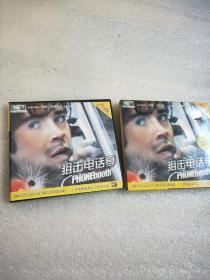 VCD 狙击电话亭 2碟