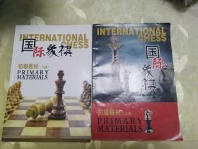 国际象棋初级教材(上下册)