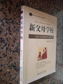 新父母学校:刘良华家庭教育讲演录