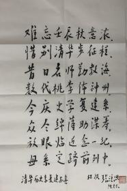 中国近现代史史料学学会名誉会长张洪注为清华大学历史系复建题词(保真)