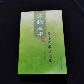 万绿丛中——梁冰艺术文论集