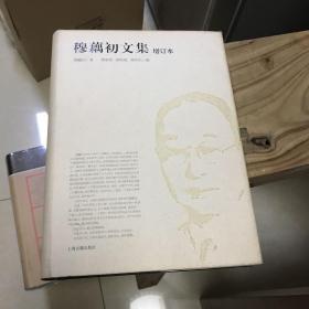 穆藕初文集(增订本)